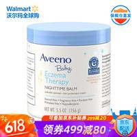 艾惟诺(Aveeno) 美国 艾维诺  婴儿多效修护晚霜 156g/罐 保湿润肤霜 缓和敏感肌面霜 夜间舒缓湿疹膏 *4件