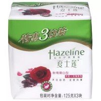 夏士莲(Hazeline)粉瑰嫩白香皂三块装125g*3 *2件
