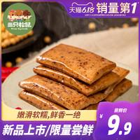 新品休闲小吃豆腐豆干麻辣网红零食 *20件