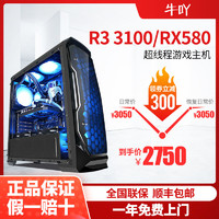 AMD锐龙3 3100/RX580全新吃鸡台式机DIY电竞办公组装电脑台式主机