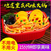 重庆自热网红小火锅300g*三盒