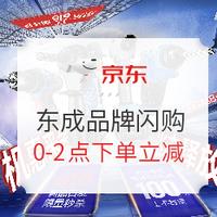 京东 东成工具品牌闪购特惠专场