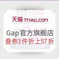 天猫精选 Gap官方旗舰店 童装