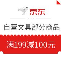 京东商城  自营文具类指定商品 满199减100元券