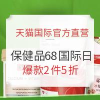 天猫国际官方直营 68国际日 保健品好价汇总