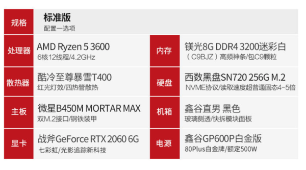 绝对值:京天华盛 组装台式机(R5-3600、8GB、256GB、RTX2060)