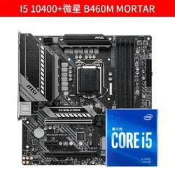 intel 英特尔 酷睿 i5-10400 盒装CPU处理器 + MSI 微星 B460M MORTAR 迫击炮 主板 板U套装