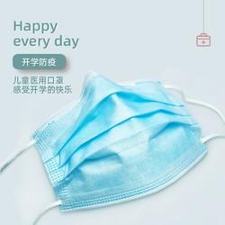 新世家族 儿童医用外科口罩  10片(独立包装)