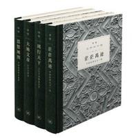 《我们的中国》(套装共4册)