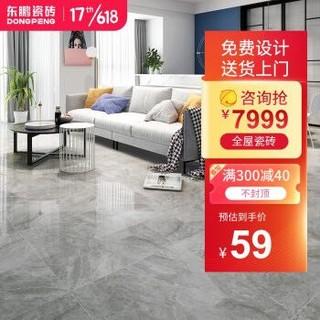 东鹏瓷砖 凯撒灰客厅卧室灰色瓷砖地砖800x800