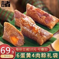 诸老大 中华老字号 蛋黄肉粽双口味大肉粽子1200克120克*10只端午节嘉兴产肉棕子 *4件