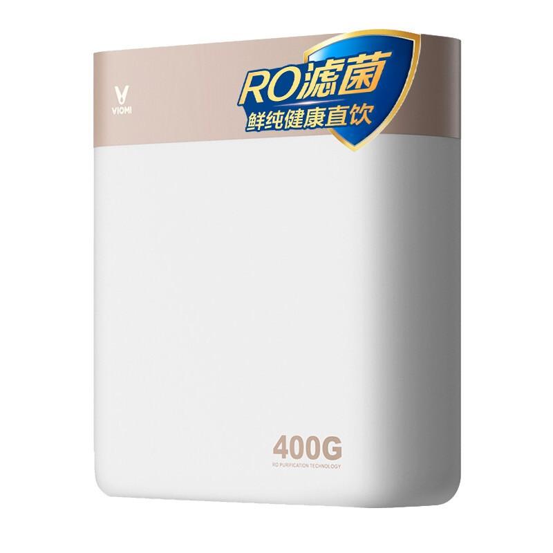 补贴购:VIOMI 云米 MR432-D 反渗透净水器 400G+即热饮水机 2L