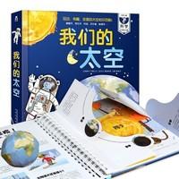 《乐乐趣·我们的太空》3d立体书