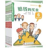 《有趣的数学法庭》(5册套装)