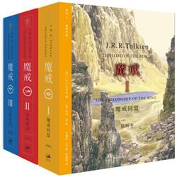 《魔戒:插图本》(套装共3册)