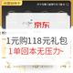 白菜党:京喜1元购118元礼包 含4张无门槛优惠券 1单回本无压力~