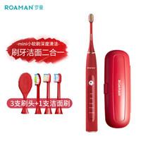 罗曼(ROAMAN) 电动牙刷 成人情侣联名款洁面震动牙刷 T10熔岩红