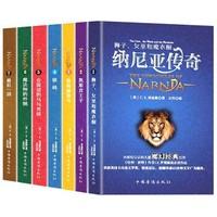 《纳尼亚传奇》(全译本 套装共7册)