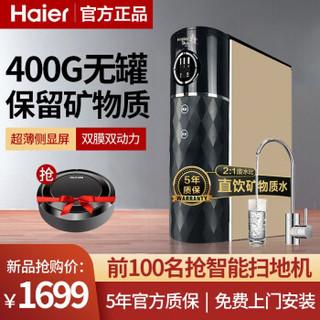 海尔(Haier)净水器HSNF-1500P1家用家电无罐大通量净水机纳滤反渗透直饮机 小黑鲨