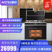 奥田(AOTIN)集成灶A8蒸烤一体灶蒸箱烤箱自动易清洗环保灶大吸力触控5.0KW大火力 极夜
