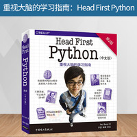 Head First Python(中文版)第二版 O'Reilly深入浅出Python重视大脑的学习指南Paul Barry著编程入门编自学教程python从入门到实践