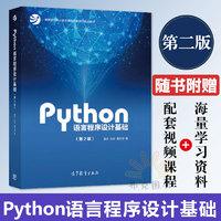 现货正版 python嵩天 语言程序设计基础第二版python编程入门Python编程从入门到实践python基础教程第2版python书高等教育出版社