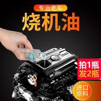 E路驰汽车发动机抗磨修复剂治烧机油精引擎降噪保养护机油添加剂