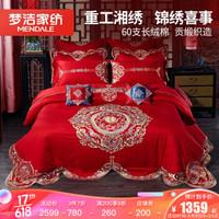 梦洁家纺60支长绒棉绣花六件套 中式大红结婚床单被罩床上用品 鸿运双喜 1.8米床(220*240cm)