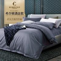 世茂希尔顿授权康尔馨五星级酒店床上四件套1.8m床全棉纯棉被套