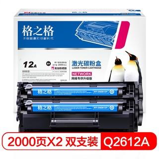 格之格 NT-CN2612T Q2612A 易加粉碳粉盒 2支装 *2件
