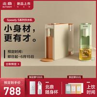 buydeem北鼎饮水机家用小型台式桌面即热自动新款饮水器S801