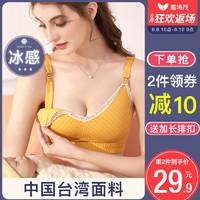 孕妇专用哺乳文胸聚拢有型防下垂怀孕期胸罩夏薄款喂奶上托内衣女