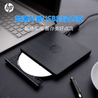 惠普外置光驱 笔记本台式机超薄移动光驱USB接口 DVD刻录机