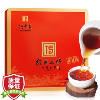 传奇会茶叶 特级肉桂茶 武夷山大红袍正宗品质岩茶乌龙茶盒装256g