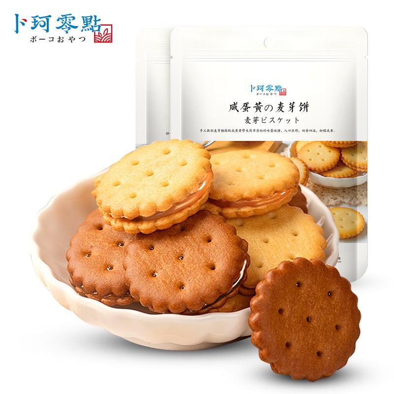 卜珂零点 夹心麦芽饼干 咸蛋黄/黑糖可选 约16小袋
