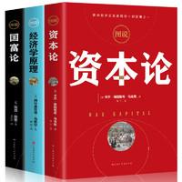 《资本论》+《经济学原理》+《国富论》 共3册