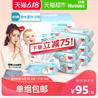 好奇纯水婴儿柔软亲肤80抽*12包手口可用湿巾有效擦除99%细菌