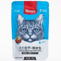 Wanpy 顽皮 宠物妙鲜包 金枪鱼+银鱼 80g*10包