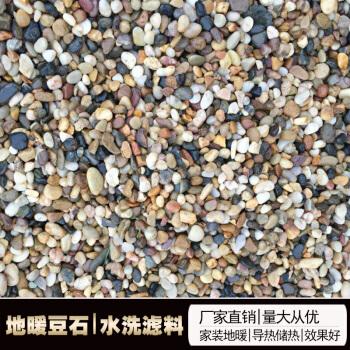 花月園 天然鵝卵石石頭家裝地暖專用豆石找平回填小石子濾料廠家直銷 豆石1-2CM一斤