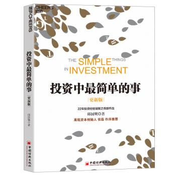 《投资中最简单的事》(2020更新版)