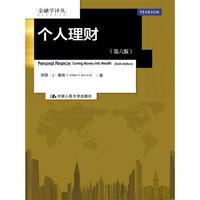 《金融学译丛:个人理财》(第六版)