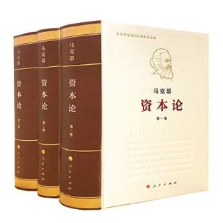 资本论纪念版(32开普精装)(套装全3册)
