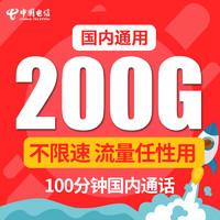 中国电信 4G手机电话卡 19元享6G通用+200G定向+100分钟通话