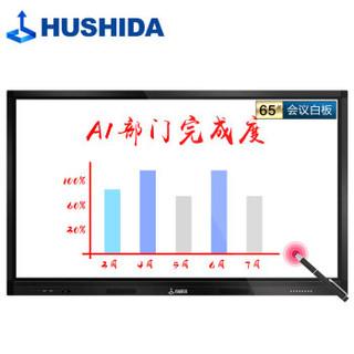 互视达(HUSHIDA)65英寸多媒体教学会议一体机触控触摸屏电子白板智能平板查询壁挂广告机显示器Windows i5