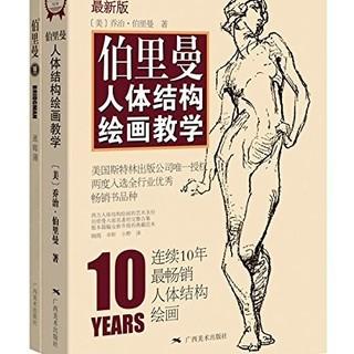 《伯里曼人体结构绘画教学》(最新版)