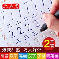 六品堂 2本儿童凹槽练字帖赠大容量笔芯