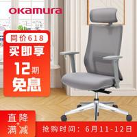 Okamura电脑椅日本冈村人体工学椅子家用可躺办公椅老板椅电竞椅portone座椅游戏椅 升级款灰色铝合金脚架+头枕