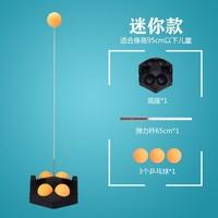 足翔 ZY-003 乒乓球训练器 迷你款