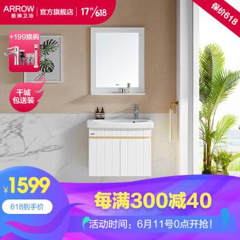 ARROW 箭牌卫浴 AEC6G3206-X7 简约实木浴室柜 70cm+凑单品