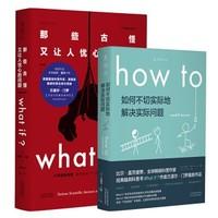 《What if?那些古怪又让人忧心的问题》+《How to:如何不切实际地解决实际问题》